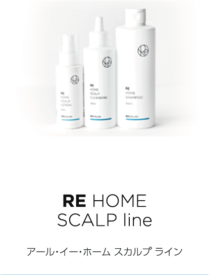 RE HOME SCALP line