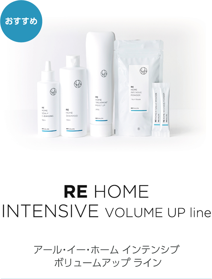 RE HOME INTENSIVE VOLUME UP line
