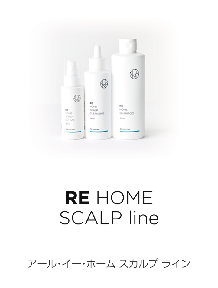 RE HOME SCALP line